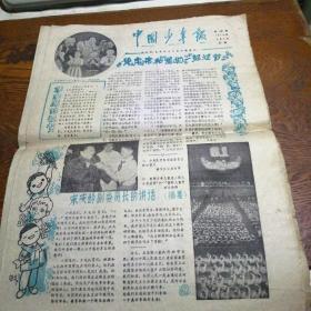 中国少年报 1979年总第1089、1092、1093、1097、1104、1105期(6份8开4版)