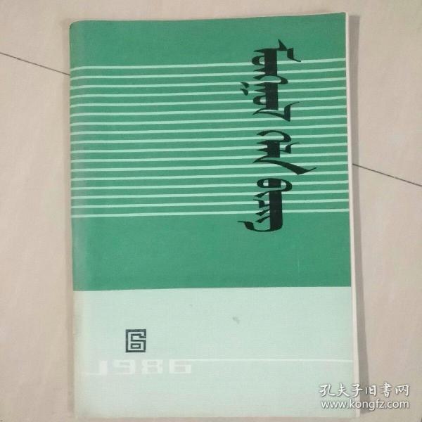 蒙古语文 1986年 第6期  蒙文版