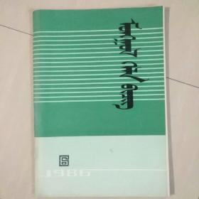 Mongolian Language No. 6 1986 Mongolian Version