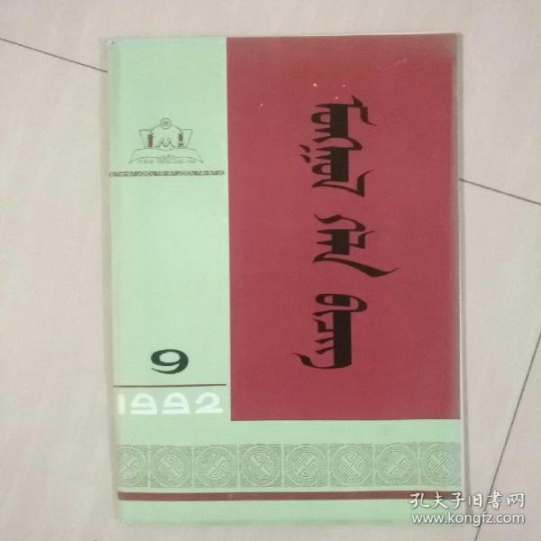 Mongolian Language No. 9 1992
