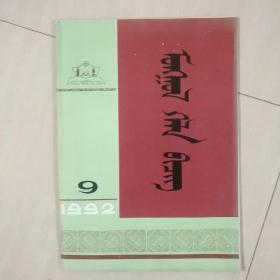 蒙古语文 1992年 第9期  蒙文版