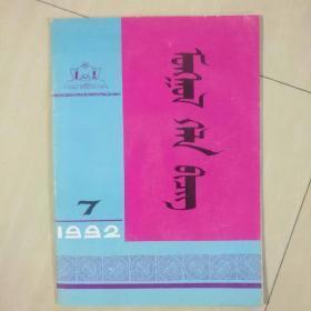 蒙古语文 1992年 第7期  蒙文版