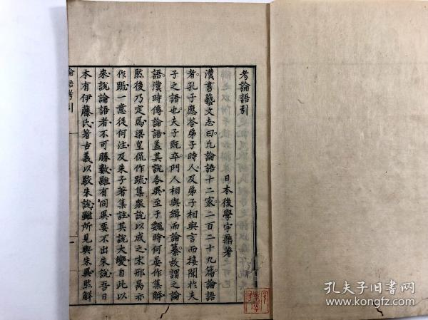 和刻《论语考》3册3卷全,江户汉学者宇鼎著,宽政年初版。