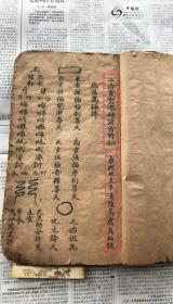 【道教符書/ 至尊法寶】清康熙癸亥(1683)年 精寫本《上清靈寶濟煉諸雷符秘》,大本1厚冊全