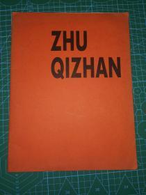 朱屺瞻·美洲中華藝術研究會(1990年)
