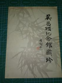 吳昌碩紀念館藏珍