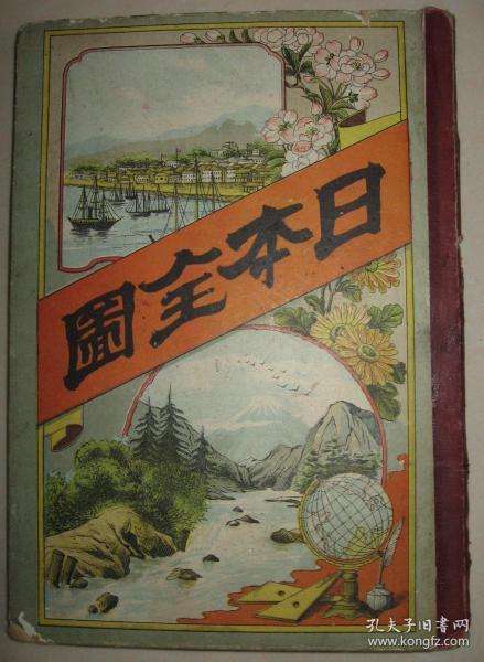 清末侵华老地图 1899年《日本全图》新领地台湾全图 朝鲜 并未标注钓鱼岛尖阁诸岛内容