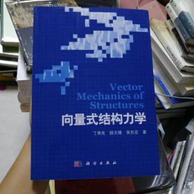 向量式结构力学(CD)