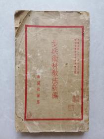 步兵術科教法新編 二(民國22年)晉綏軍事委員會出版