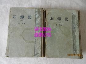 石頭記(全二冊)——1957年重印第一版
