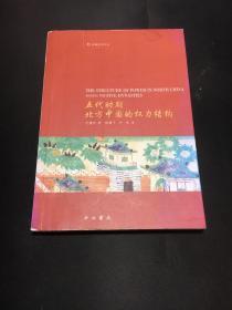 五代時期北方中國的權力結構