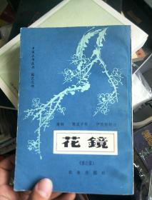 中國農書叢部 園藝之部--花鏡 (修訂版 大32開.,
