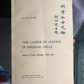 The Ladder for Success in Imperial China ( 何炳棣 ) 明清社会史论,英文版