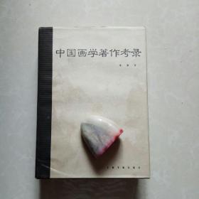 中国画学著作考录
