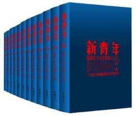 新青年(16開本 全十二冊 簡體橫排)