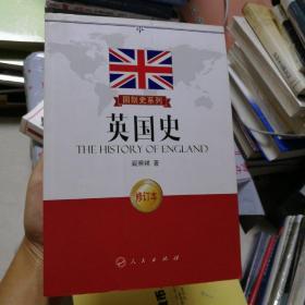 国别史系列:英国史(修订本)