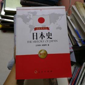 国别史系列:日本史(修订本)
