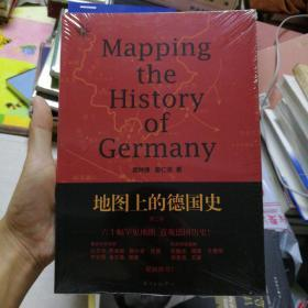 地图上的德国史(第二版)