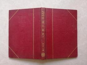 中國小說史(上冊)民國版