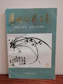朱培鈞藝文集