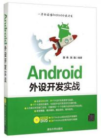 Android外设开发实战
