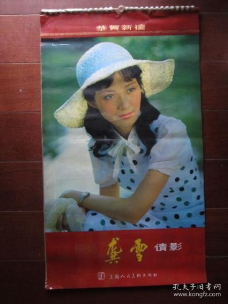 1988年挂历:龚雪倩影(13页全,上海人民美术出版社出版)