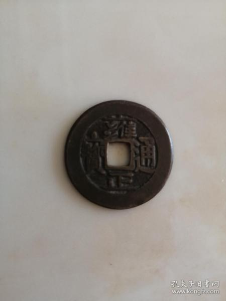 清代山西地区铜钱之一-----《雍正通宝》----大样------虒人荣誉珍藏