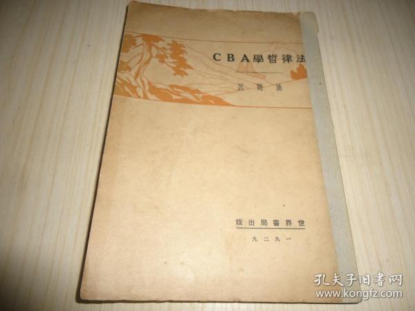 民国原版旧书《法律哲学ABC》一册全