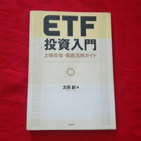 ETF投资入门