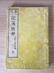 【清晚期日本翻译西方财务教本】1879年和刻《单氏 记薄阶梯》一册全