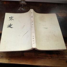 An Old Chinese Version of Song History 28