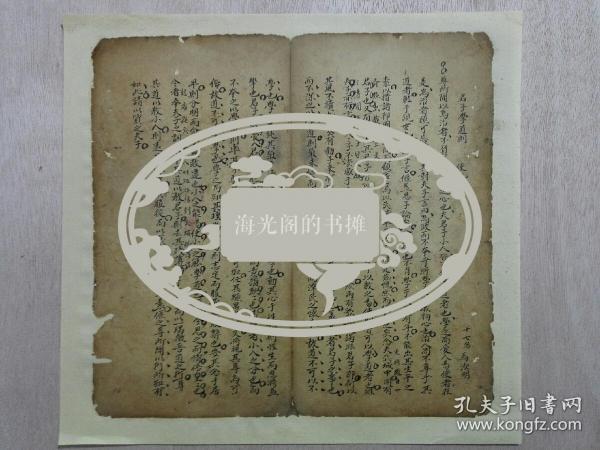 【海光存真】之马汝明文稿(十七名)