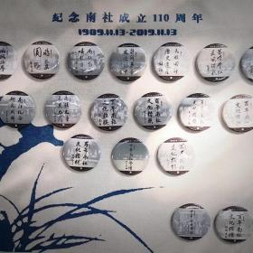 纪念南社成立110周年特制·纪念章 当代名人题字