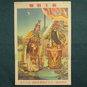 霸王别姬-约高75厘米宽51厘米 宣传画