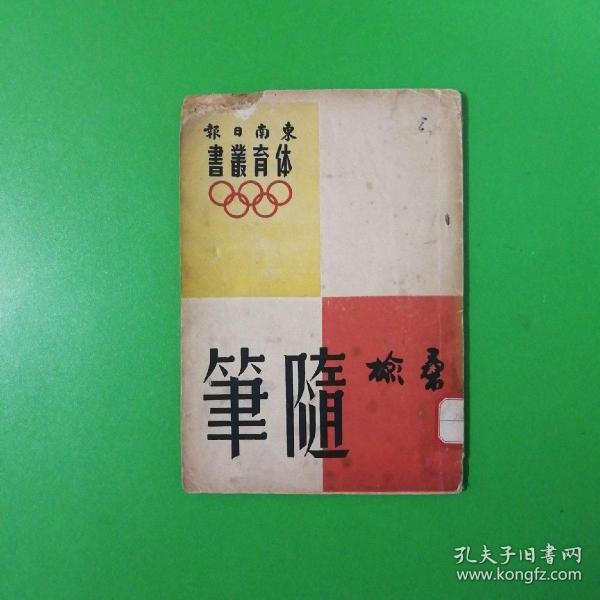 桑榆随笔(东南日报体育丛书)