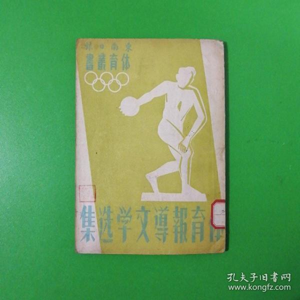 体育报导文学选集(东南日报体育丛书)