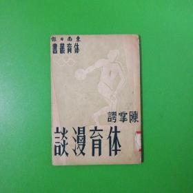 体育漫谈(东南日报体育丛书)