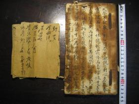 清乾隆四十四年(1779年)祭祖礼仪薄一册,(附租谷和菜单一份)