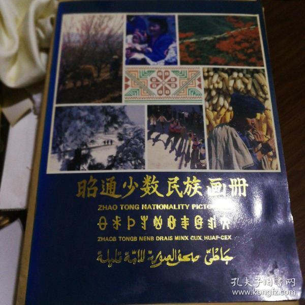 昭通少数民族画册
