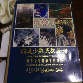 Zhaotong ethnic picture album