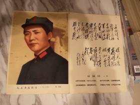 毛主席在陕北,1936年斯诺摄