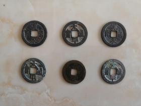清代铜钱---《嘉庆通宝》-----1枚-----虒人荣誉珍藏