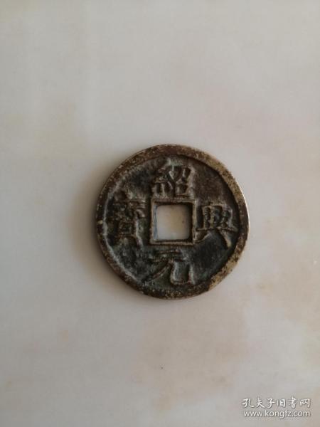 南宋铜钱之一----大美品相--《绍元兴宝》-----背心钱-----虒人荣誉珍藏