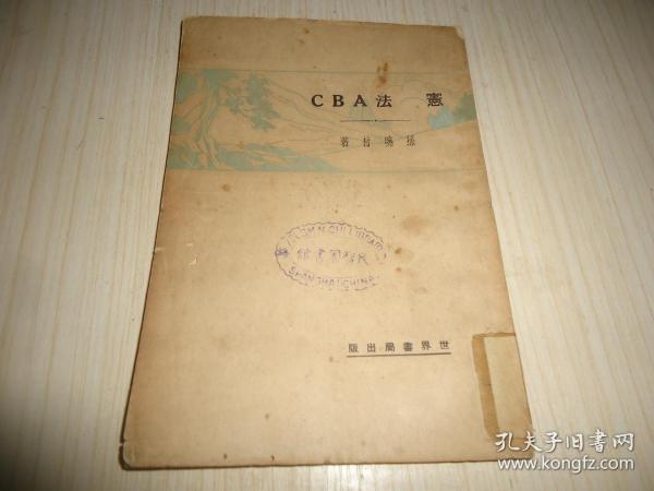 民国原版旧书《宪法ABC》一册全