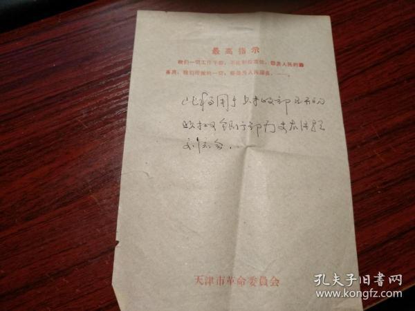 文革年代信函纸一张(实用)1971