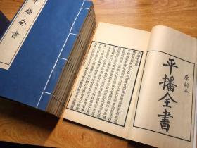 明平播战役军事杂史《平播全书》二函十八册全    木刻本  八十年代后刷本   品好