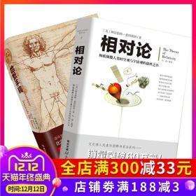 Spot Hamer manuscript Da Vinci (Hardcover version) Relativity (new revised version) set of 2 volumes Relativity quantum mechanics Einstein physics evolution future book BIT Chongqing