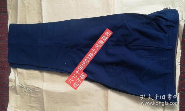 六七十年代的海军干部休闲呢子裤,藏蓝色呢子裤一条,春秋呢子裤一条。