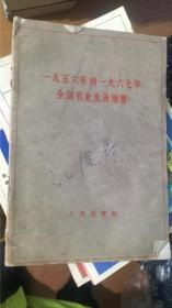 National Agricultural Development Outline from 1956 to 1967