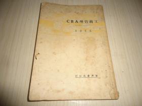 民国原版旧书*《工商管理ABC》*一册全